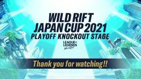 【リーグ・オブ・レジェンド:ワイルドリフト】WILD RIFT JAPAN CUP 2021 プレイオフ ノックアウトステージ 準決勝