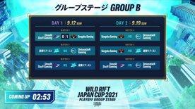 【リーグ・オブ・レジェンド:ワイルドリフト】WILD RIFT JAPAN CUP 2021 プレイオフ グループステージ GROUP B DAY1