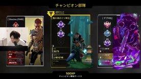 【APEX】えぺまつり初スクリムでチャンピオンオーダー!【SPYGEA/スパイギア】