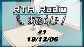 ダイジェスト:RTA Radio 略して、あるらじ! #1 #RTARaido #あるらじ ニコ生 : https://live.nicovideo.jp/watch/lv323186249?ref=sharetw Twitch :