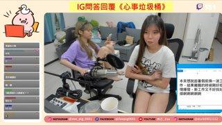 【肉乙】回完所有IG問答《心事垃圾桶》(20210611)