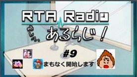 ダイジェスト:RTA Radio 略して、あるらじ! #9  ゲスト 核さん(@kaku52) #RTARadio #あるらじ ニコ生 : https://live.nicovideo.jp/watch/lv325125854?ref=sharetw Twitch :
