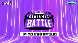 전설들의 귀환! Twitch Streamer Battle: 히어로즈 오브 더 스톰 [team 해변킴 vs team 우서]