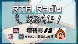 ダイジェスト:RTA Radio 略して、あるらじ! 増刊号② RTA in Japan2019走者へインタビュー #RTARadio #あるらじ #RTAinJapan ニコ生 :https://t.co/2qNtmQ3xhI?amp=1 Twitch :