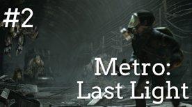 ✔️ Uspějeme v našem poslání nebo kompletně pohoříme? 🔥 Metro: Last Light Redux #2