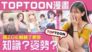 【肉鴨】JD運動時間+TOPTOON分享環節(20210703)