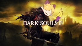 DS Souls 3: The Journey Begins