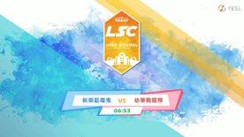 精華片段:20190402 LSC《英雄聯盟》校園聯賽 例行賽 高中職組:新榮藍魔鬼 vs 幼華戰龍隊