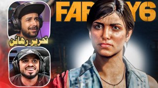 بث مباشر لعبة فار كراي #4 [Far Cry 6] Part 1
