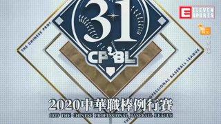 精華片段:中職31年例行賽(6/17)094_樂天桃猿 vs 統一獅(H)