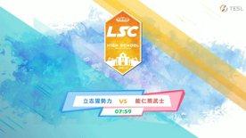 精華片段:20190415 LSC《英雄聯盟》校園聯賽 例行賽 高中職組:立志猩勢力 vs 能仁熊武士