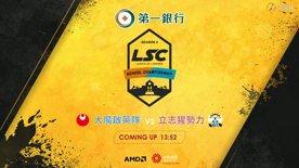 精華片段:2020119 第一銀行LSC第四屆校園聯賽 晉級賽 W2D1