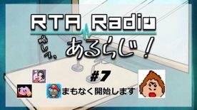 ダイジェスト:RTA Radio 略して、あるらじ! #7 ゲスト クマノミさん #RTARadio #あるらじ ニコ生 : https://live.nicovideo.jp/watch/lv324613178?ref=sharetw Twitch :