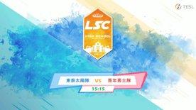 精華片段:20190410 LSC《英雄聯盟》校園聯賽 例行賽 高中職組:東泰太陽隊 vs 青年勇士隊