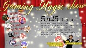 ゲーミングマジックショー#1 がんばれゴエモン ネオ桃山幕府 シャーフ