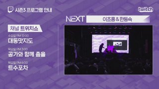 [Twitch Show] 2017 Twitch streaming show 2부,3부