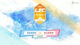 精華片段:20190409 LSC《英雄聯盟》校園聯賽 例行賽 高中職組:南強雷霆豹 vs 明台鳳凰隊