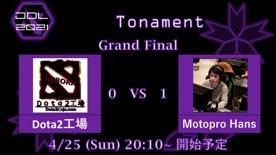 【JDL2021 Spring】Dota2工場 vs Motopro Hans Bo3 2戦目 4/25(日)19:00~(JST)