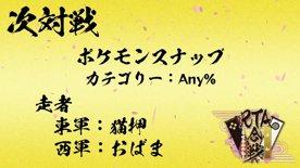 令和RTA合戦~ろくよんの乱~ 1日目 第5競技 ポケモンスナップ
