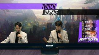 이기면 100만원! Twitch Versus! - 레인보우티어 vs 고잉딥 -