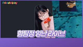 [7/3] 30만 구독자 유튜버 + 혐탐정잉난 + 스타 빠른무한 4인합방