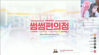 썸썸편의점 방예나 DLC # 1