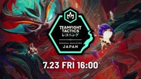 「TFT: Reckoning Championship」日本地域予選 │ チームファイト タクティクス