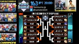 TAMISUMA 159 SSBU - Masashi (Cloud) Vs. Gaia (Little Mac) Smash Ultimate Semifinals