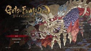 月魔風傳 #1 不朽之月 GetsuFumaDen: Undying Moon︱GodJJ︱20210515