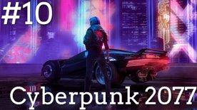 💛 Konec neonového města a dívky s klobásou 🍗 Cyberpunk 2077 #10
