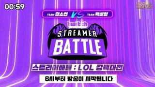 Twtich Streamer Battle: LOL [강백대전]