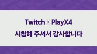 트위치 X 플레이엑스포 2019 - 2일차