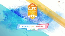 精華片段:20190408 LSC《英雄聯盟》校園聯賽 例行賽 高中職組:能仁熊武士 vs 大魔啟英隊