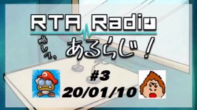 ダイジェスト:RTA Radio 略して、あるらじ! #3 #RTARadio #あるらじ ニコ生 :https://live.nicovideo.jp/watch/lv323711480?ref=sharetw Twitch :