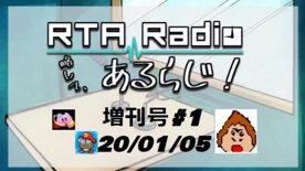 ダイジェスト:RTA Radio 略して、あるらじ! 増刊号#1 #RTARadio #あるらじ