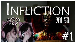【VVpika】玩Infliction啦好怕怕 #1