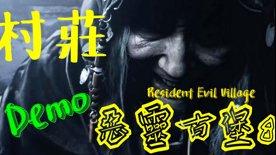 惡靈古堡8 DEMO 《村莊》 Resident Evil Village DEMO
