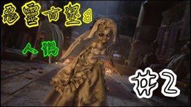 阿達 - 《 惡靈古堡8 》  #2 人偶師 -  跟巨嬰躲貓貓用剪刀PK人偶師