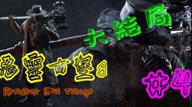 阿達 - 《 惡靈古堡8 》#  戰車打鋼彈 &  原來真相是....mp4