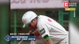 精華片段:中職31年例行賽(5/31)070_樂天桃猿 vs 統一獅(H)