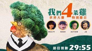 精華片段:世界大賽特別節目:《我們4菜雞》
