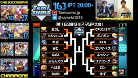 TAMISUMA 159 SSBU - YOC (Cloud) Vs. Elizabeth (Lucario) Smash Ultimate Semifinals