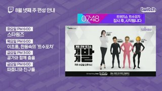 [Twitchshow] 트수포차 - 6화 #Talk Shows