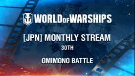 [JPN] Warships On Air 第 8 回『逢魔時バトル』