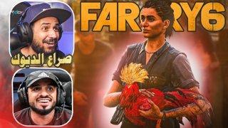 بث مباشر لعبة فار كراي #5 [Far Cry 6] Part 2