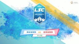 精華片段:20190411 LSC《英雄聯盟》校園聯賽 例行賽 大專院校組:萬能雄獅隊 vs 樹德雄鷹隊