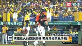 精華片段:中職31年總冠軍賽(11/3)G3_中信兄弟 vs 統一獅(H)-1