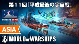 [JPN] Warships On Air 第 11 回『平成最後の宇宙戦』
