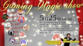 ゲーミングマジックショー#1 大神 絶景版 *27_kan*
