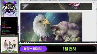[Weekly 야매쇼] 1회 / 박서휘, 김기열, 빡코